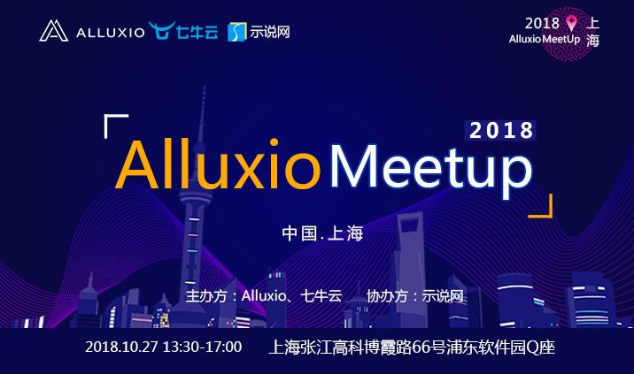 Alluxio上海Meetup