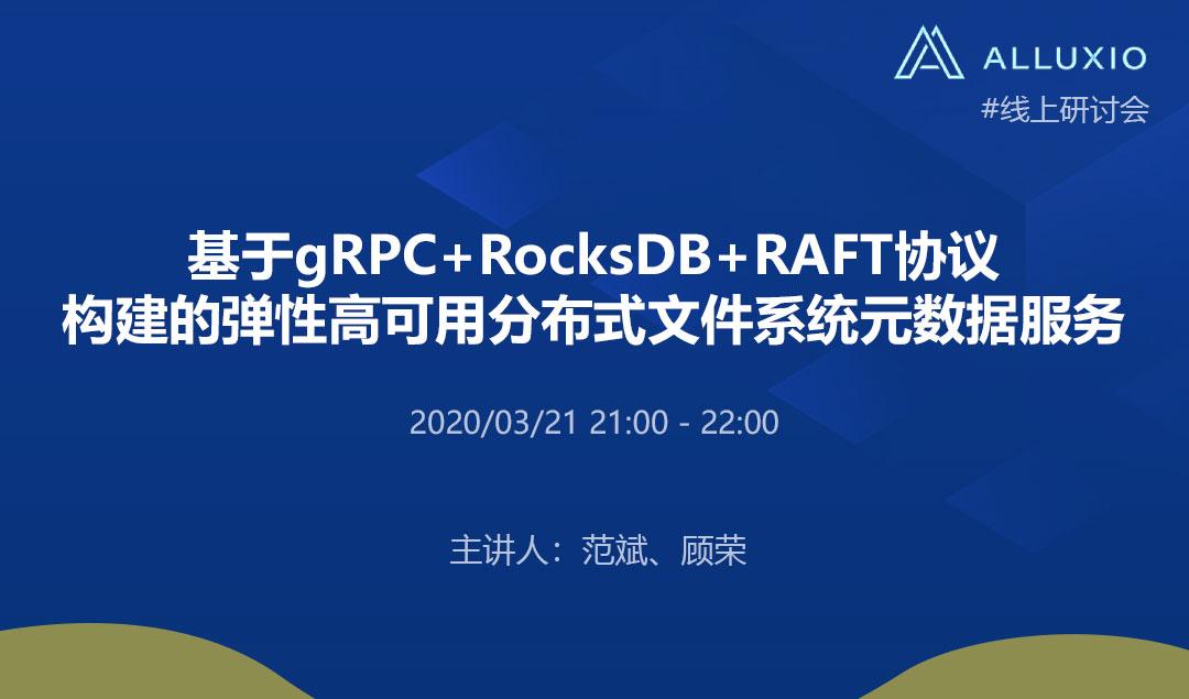 基于gRPC, RocksDB与RAFT协议构建的弹性高可用分布式文件系统元数据服务