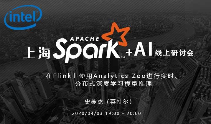 在Flink上使用Analytics Zoo进行实时、分布式深度学习模型推理