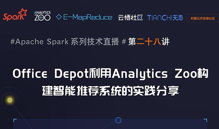 Office Depot利用Analytics Zoo构建智能推荐系统的实践分享