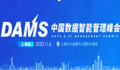 DAMS中国数据智能管理峰会-上海站