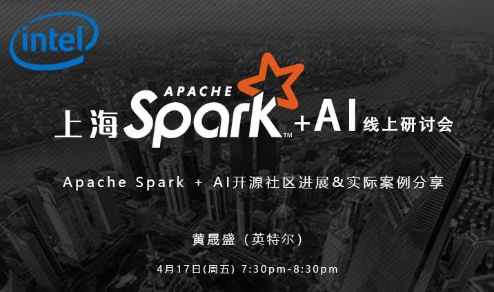 Apache Spark + AI开源社区进展&实际案例分享