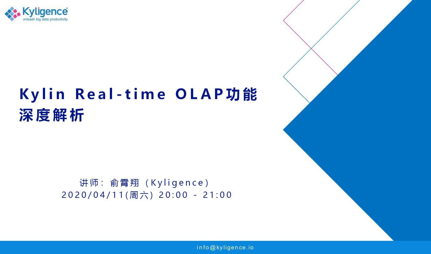 Kylin Real-time OLAP功能深度解析
