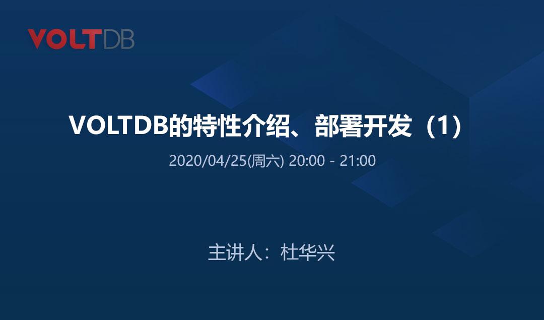 VOLTDB特性介绍、部署及开发最佳实践1