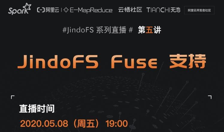 JindoFS Fuse 支持