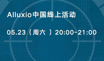 Alluxio系列Meetup——Spark+Alluxio:面向K8s的数据本地性优化与中国联通大数据系统案例分析