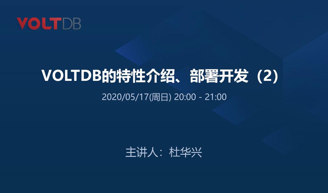 VOLTDB特性介绍、部署及开发最佳实践2