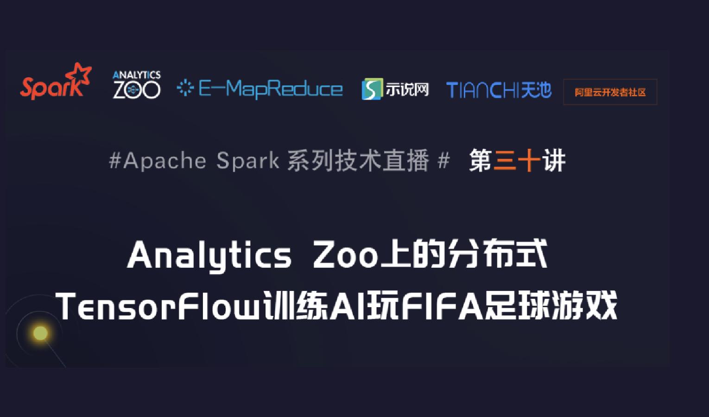 Analytics Zoo上的分布式TensorFlow训练AI玩FIFA足球游戏