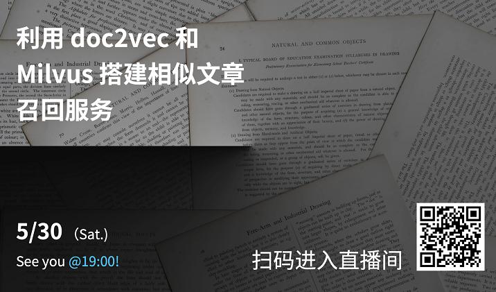 利用doc2vec和milvus搭建相似文章召回服务
