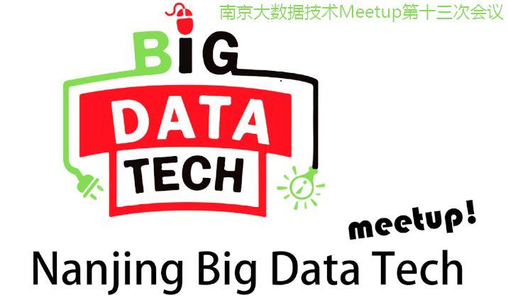 南京大数据技术Meetup