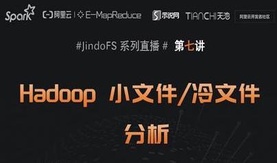 Hadoop 小文件/冷文件分析