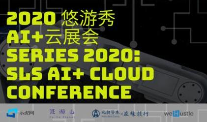 2020 悠游秀 AI+医疗 Series 2020: SLS AI+Healthcare Cloud Conference