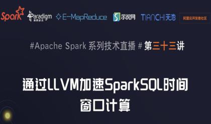 通过LLVM加速SparkSQL时间窗口计算