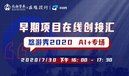 「早期项目在线创接汇」悠游秀2020 AI+专场项目路演