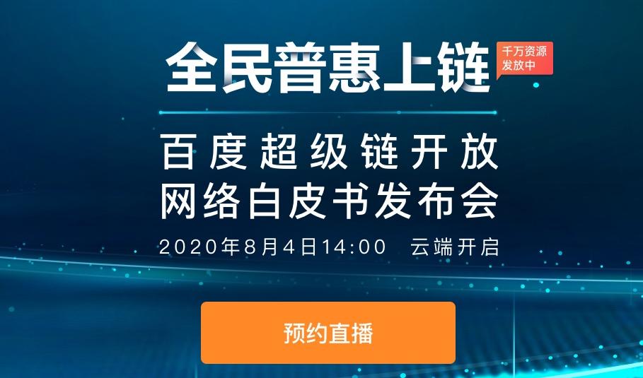 全民普惠上链——百度超级链开放网络白皮书发布会