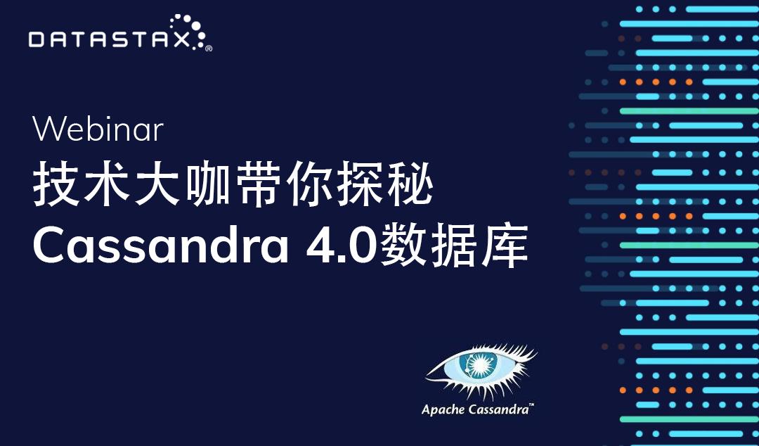 技术大咖带你探秘Cassandra 4.0数据库