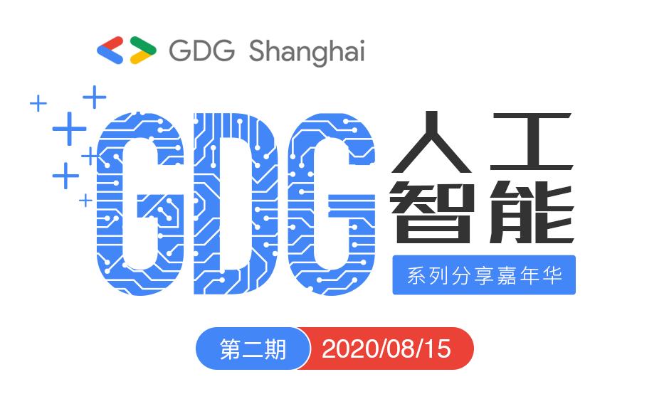 GDG人工智能系列分享嘉年华第二期