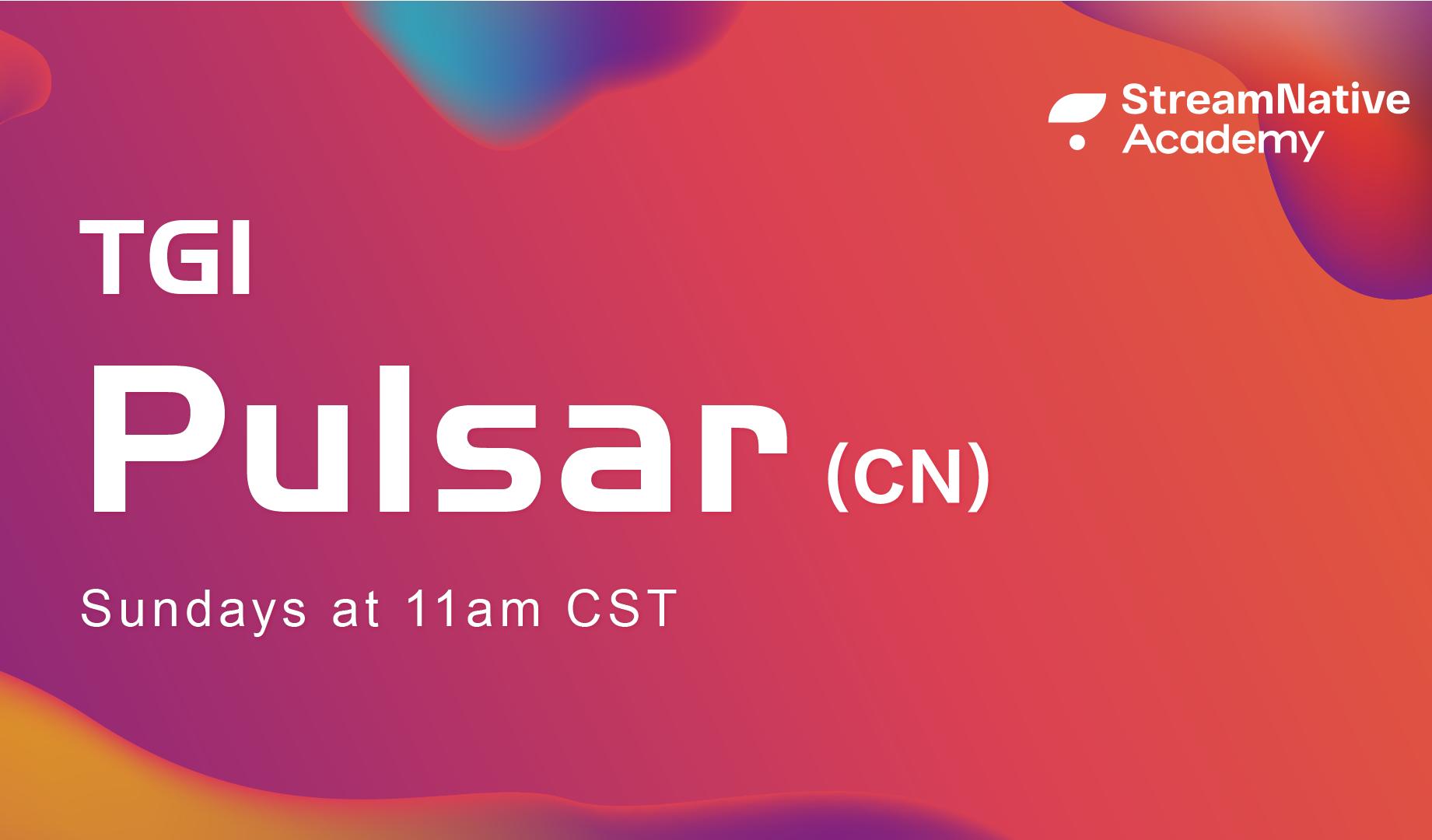 TGIP-CN 021: Pulsar 2.6.1 版本发布前瞻