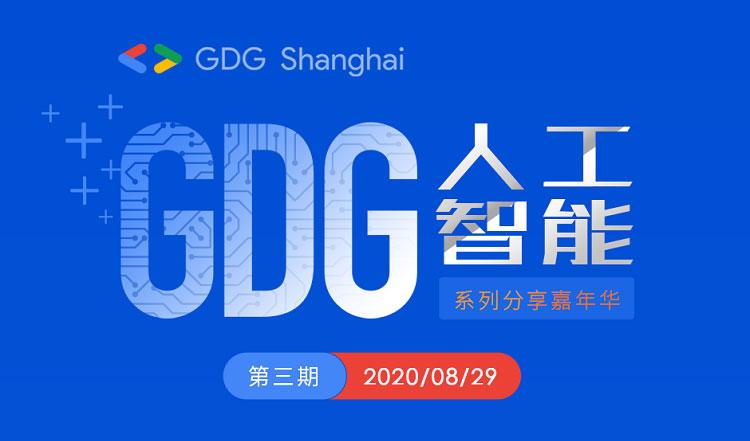 GDG人工智能系列分享嘉年华第三期