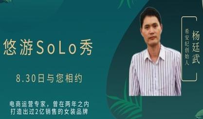 """悠游秀之 solo秀 """"线上品牌运作方法论分享"""""""
