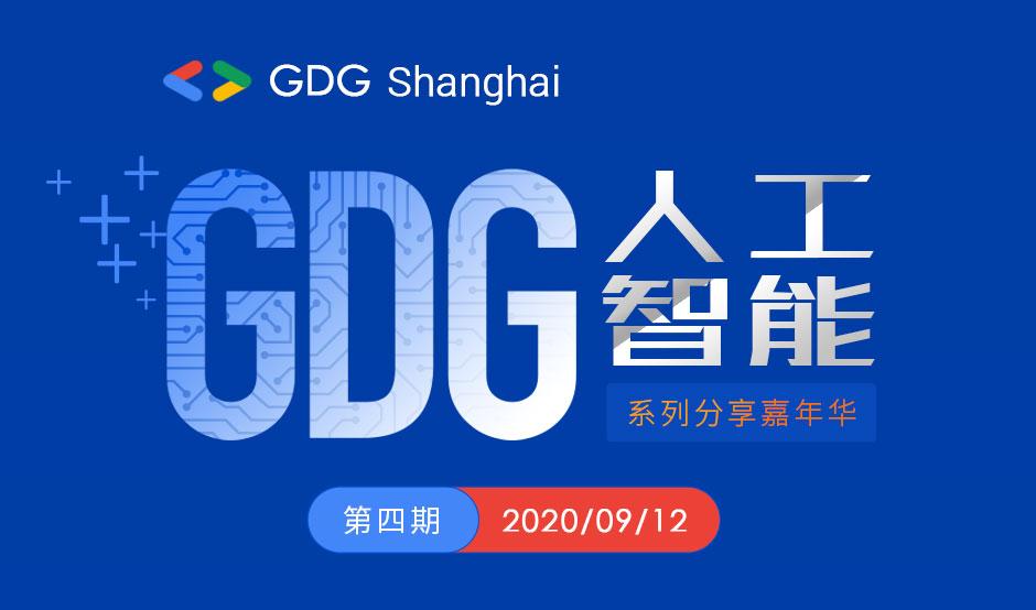 GDG人工智能系列分享嘉年华第四期