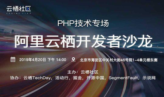 PHP技术沙龙火热来袭!