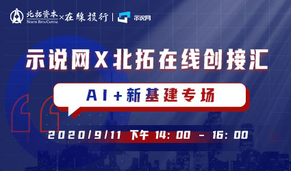 「北拓 X 示说网 在线创接汇」AI+新基建专场路演