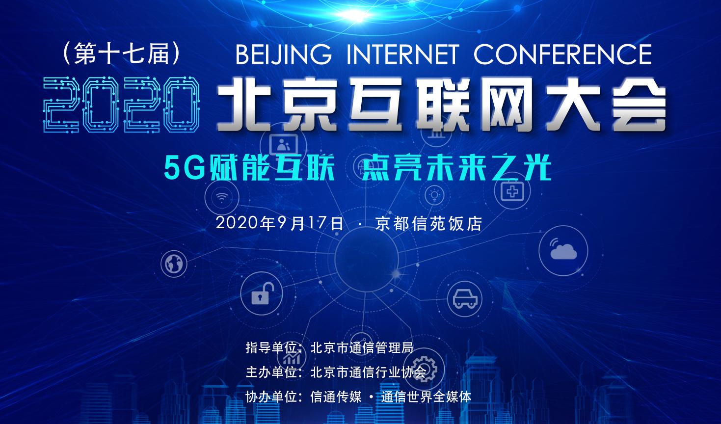 2020北京互联网大会:5G赋能互联点亮未来之光