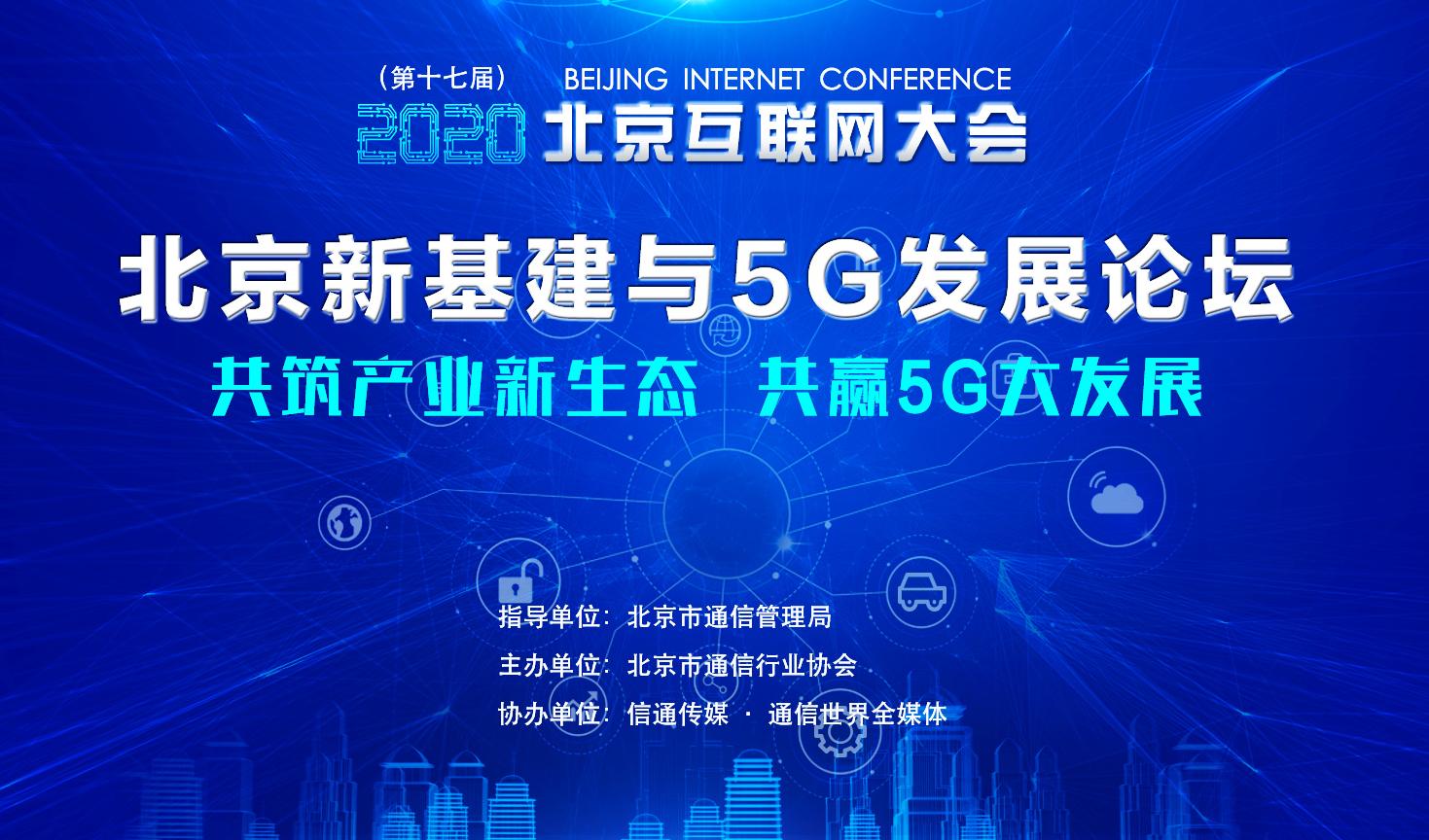 北京新基建与5G发展论坛:共筑产业新生态 共赢5G大发展