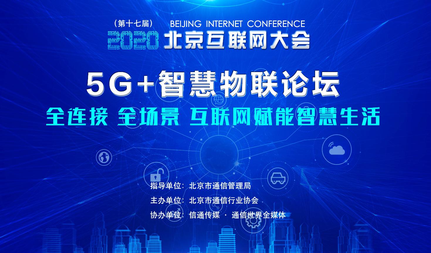 5G+智慧物联论坛:全连接 全场景  互联网赋能智慧生活