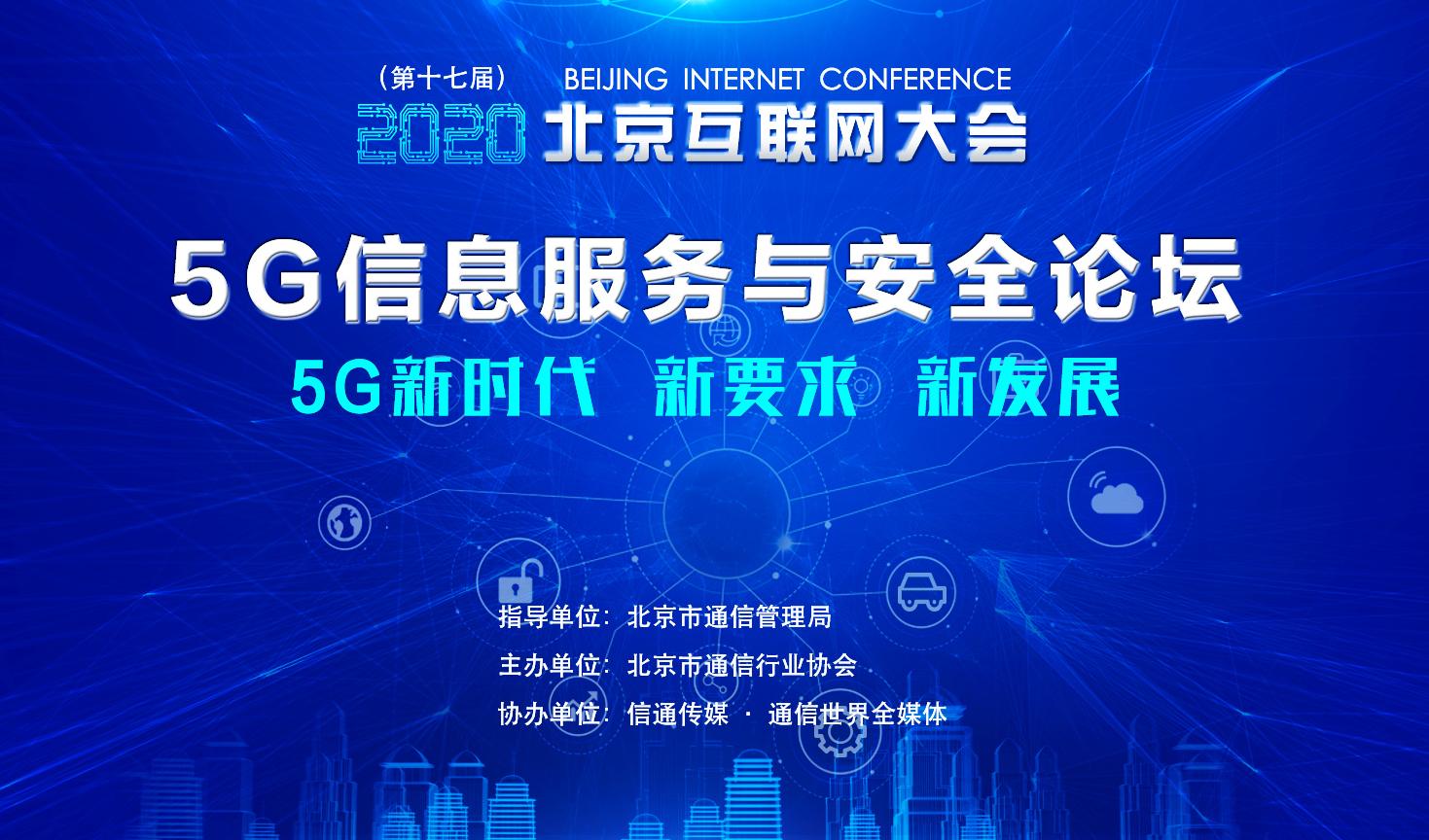 5G信息服务与安全论坛:5G新时代  新要求  新发展