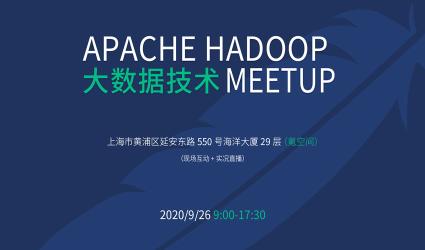 Apache Hadoop大数据Meetup
