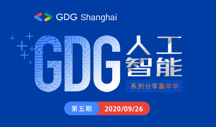 GDG人工智能系列分享嘉年华第五期