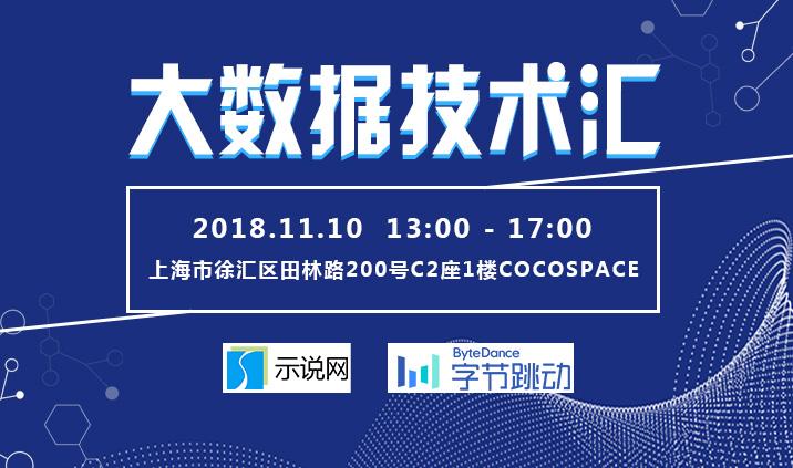上海大数据技术汇