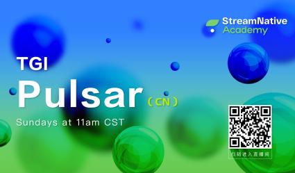 TGIP-CN 026: Pulsar Flink 连接器的介绍与应用