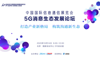 2020 PT展官方论坛——5G消息生态发展论坛