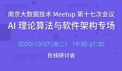 南京大数据技术Meetup第十七次会议 - AI理论算法与软件架构专场