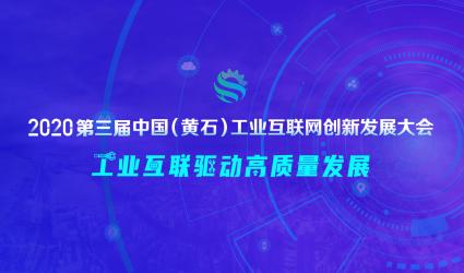 中国工业互联网·黄石峰会