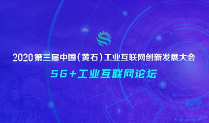 5G+工业互联网论坛