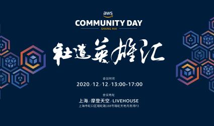 社道英雄汇!AWS Community Day云计算AWS开发者社区日 @2020.12.12