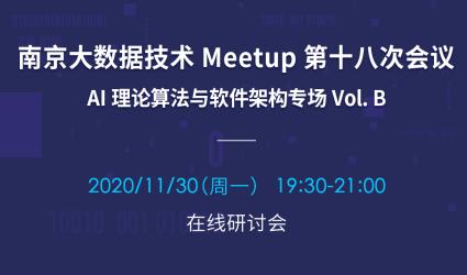 南京大数据技术Meetup第十八次会议 - AI理论算法与软件架构专场