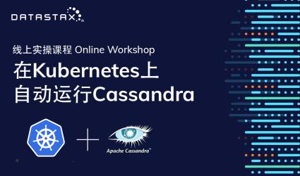 线上实操课程:在Kubernetes上自动运行Cassandra