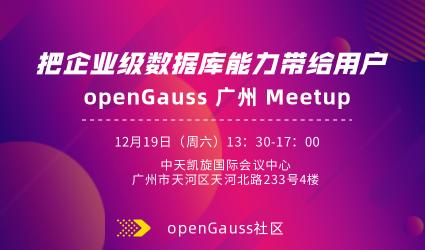 【广州】openGauss Meetup : 把企业级数据库能力带给客户