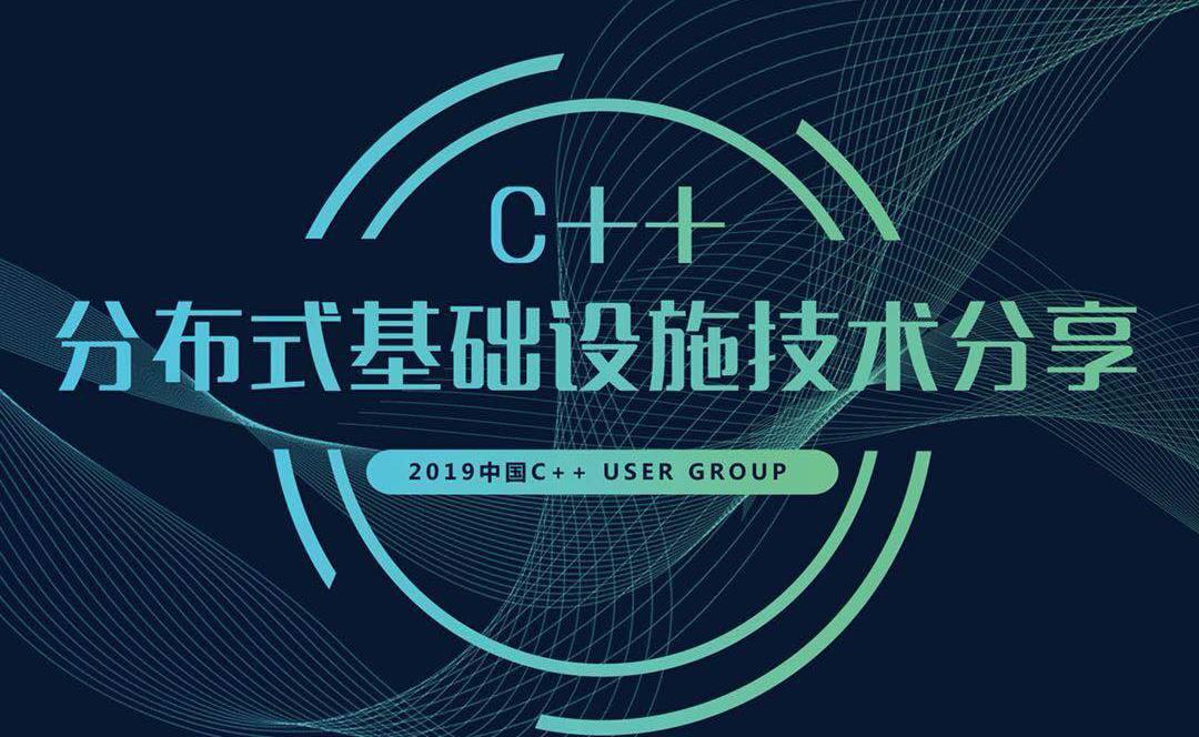 C++分布式基础设施