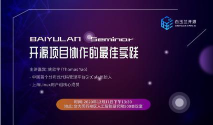 BAIYULAN Seminar | 开源项目协作的最佳实践