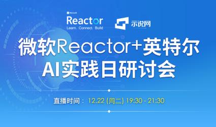微软Reactor+英特尔AI实践日研讨会