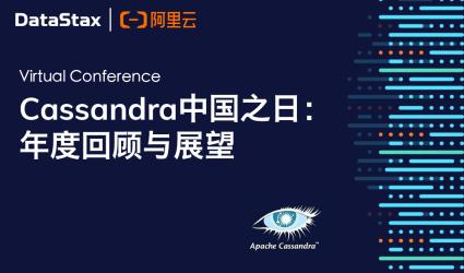 Cassandra中国之日:年度回顾与展望