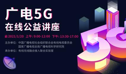 广电5G在线公益讲座