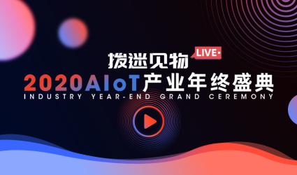 2020 AIoT 产业年终盛典