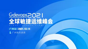 2021Gdevops全球敏捷运维峰会广州站